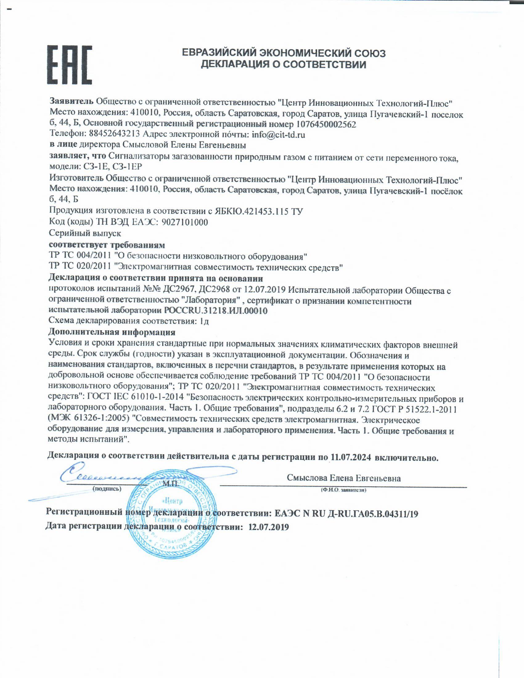 Декларации соответствия