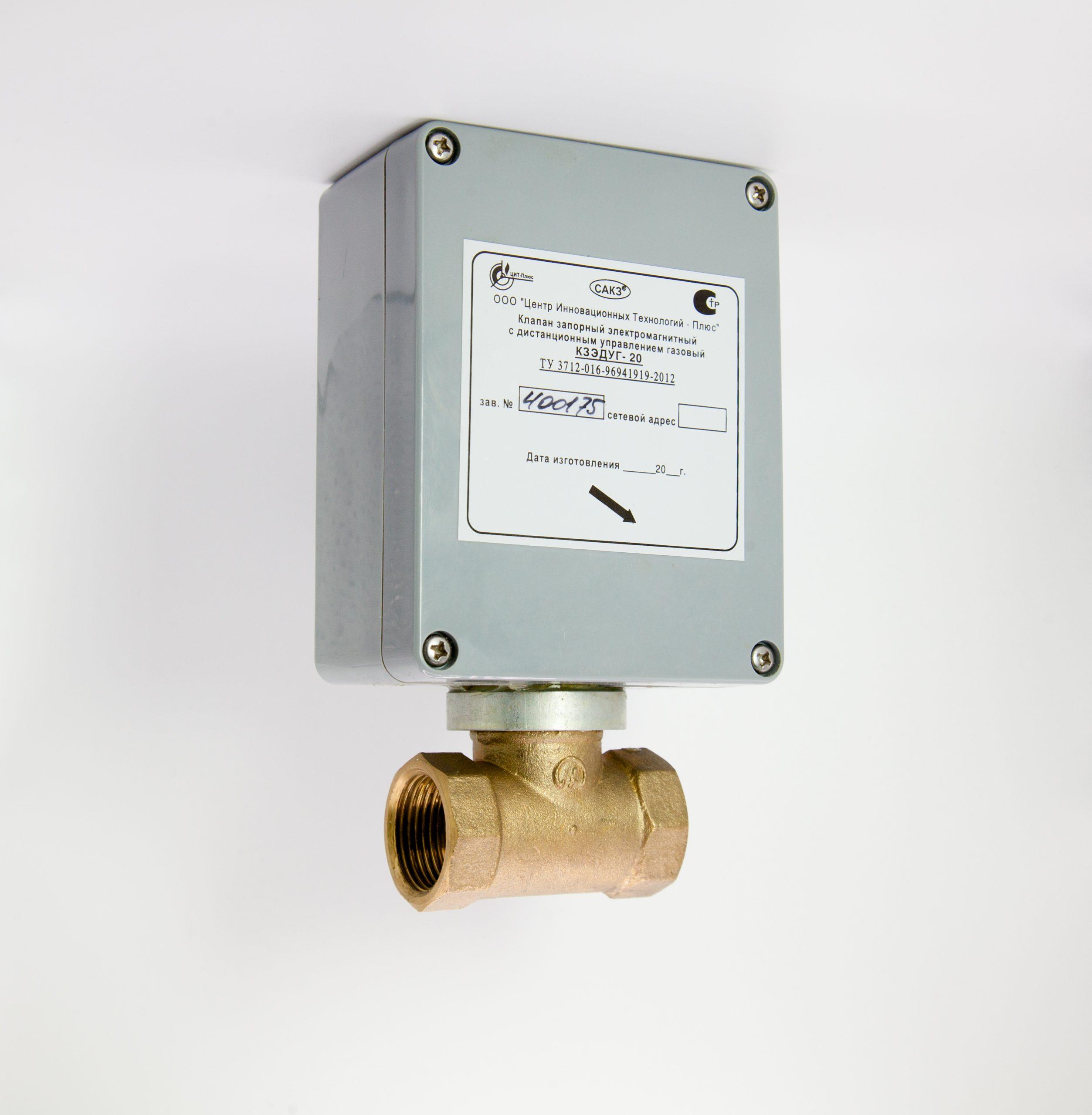 Клапан газовый запорный электромагнитный с дистанционным управлением КЗЭДУГ