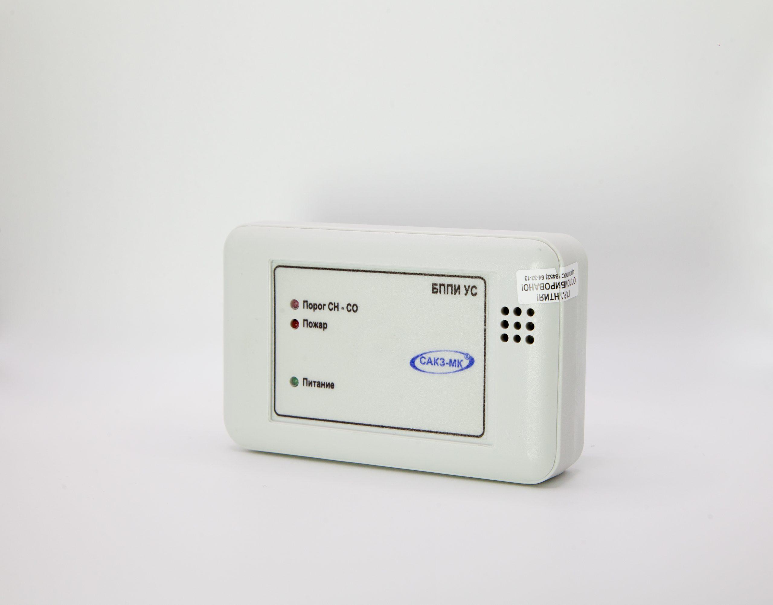 Блок преобразования сигнала пожарного извещателя и управления сиреной БППИ УС