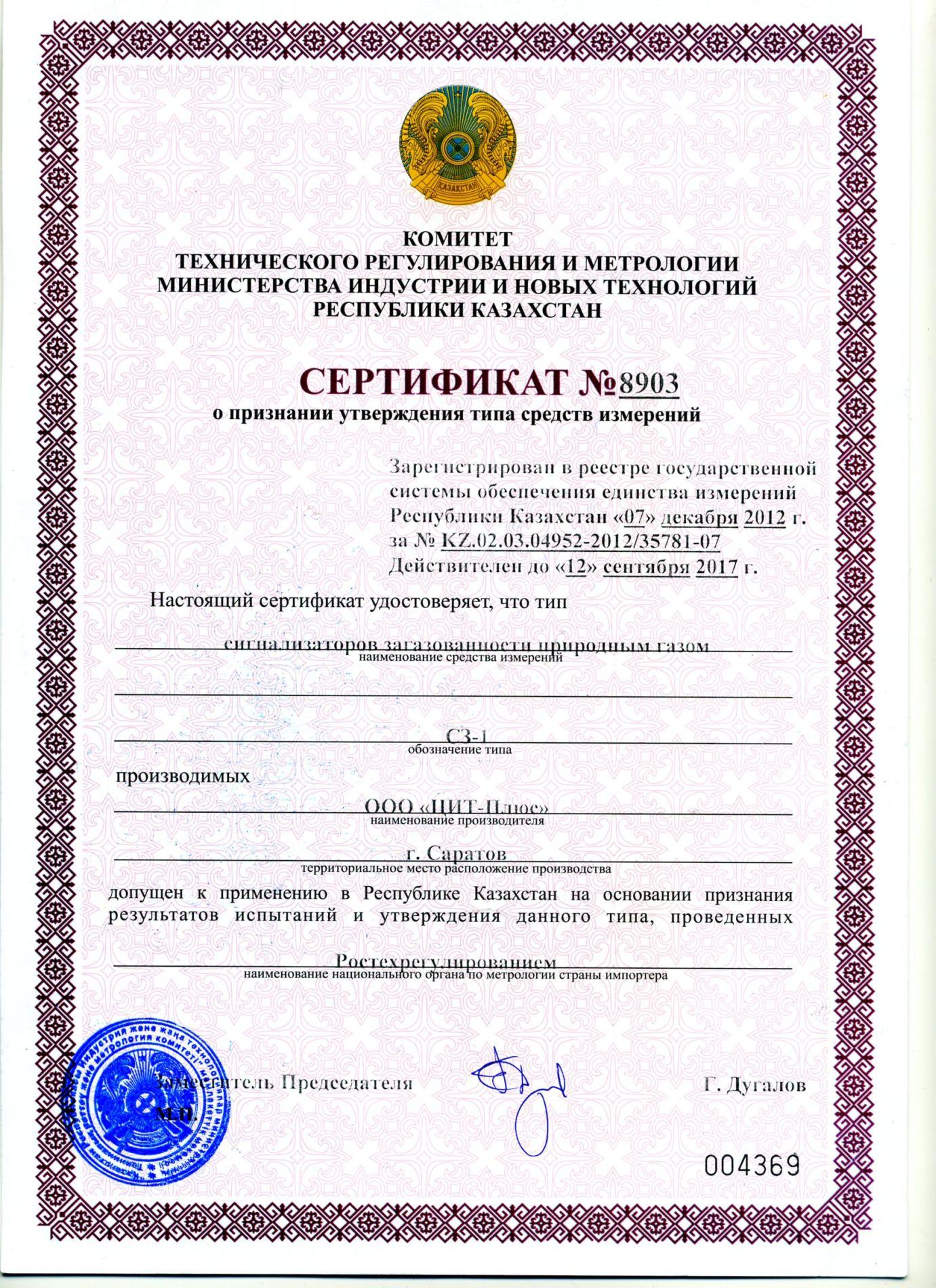 Сертификаты соответствия (Республика Казахстан)