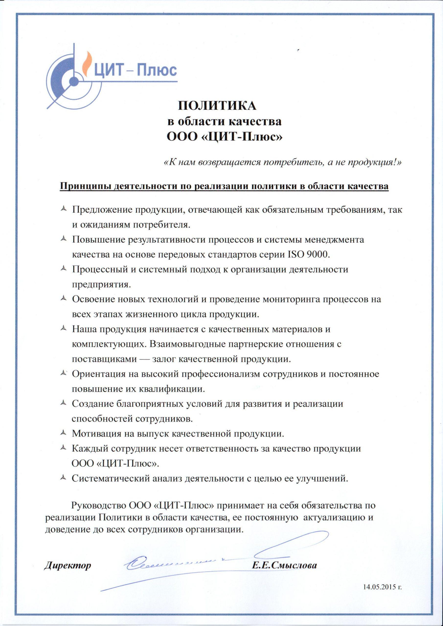 Документация СМК