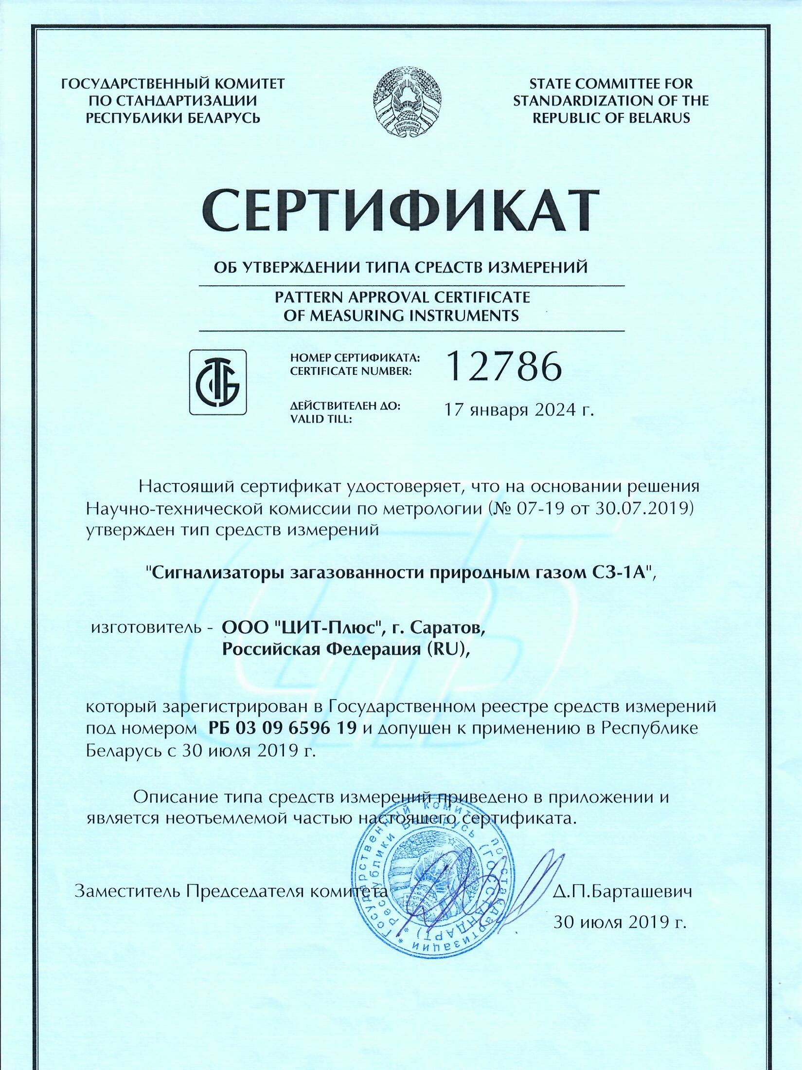 Сертификаты соответствия (Республика Беларусь)
