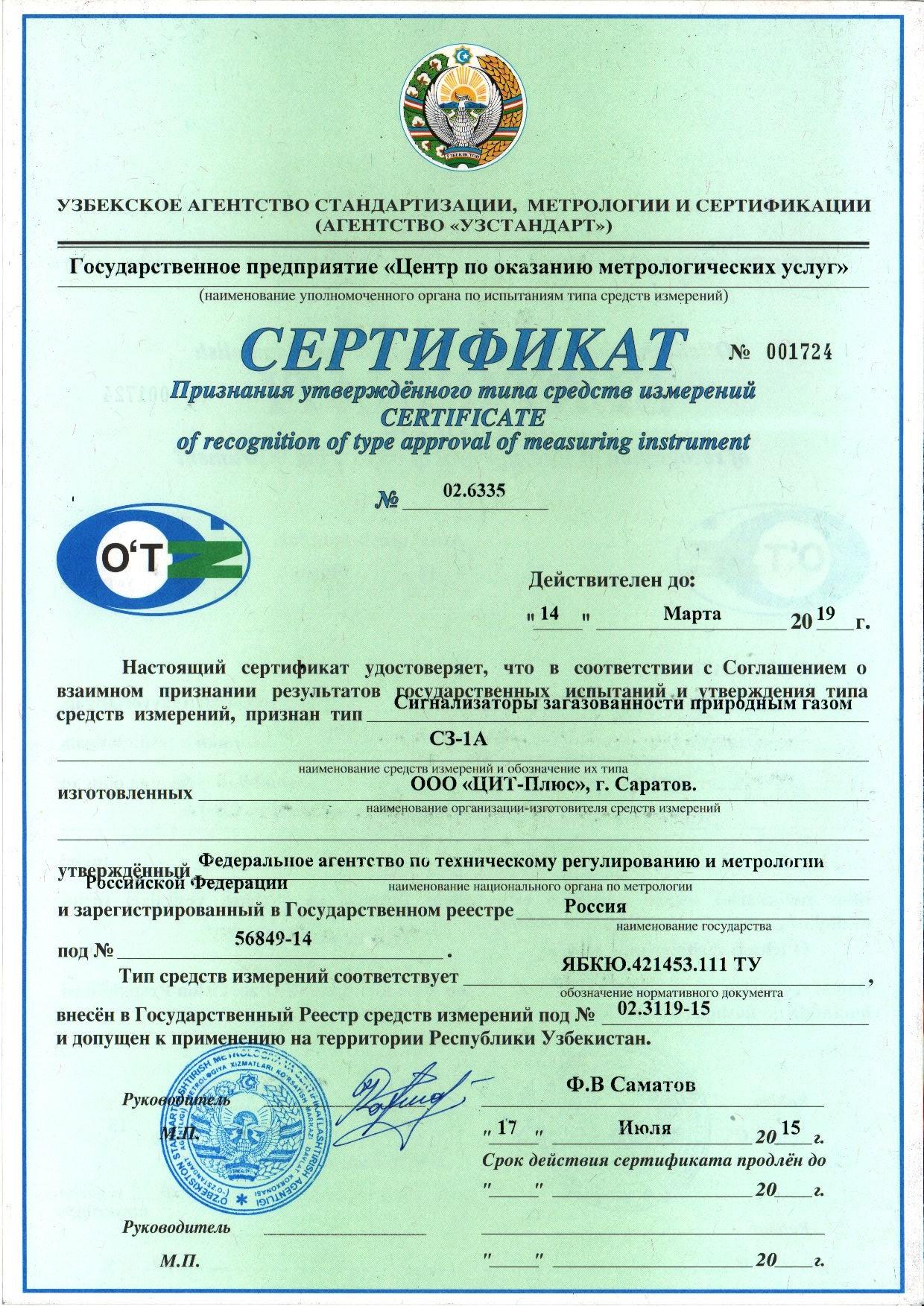 Сертификаты соответствия (Республика Узбекистан)