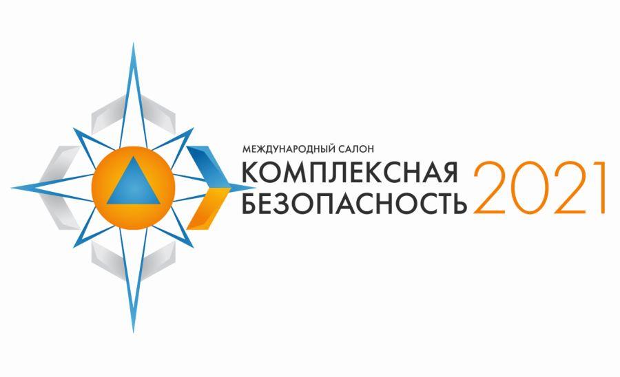 ООО «ЦИТ-Плюс» приняло участие в выставке «Комплексная безопасность-2021»