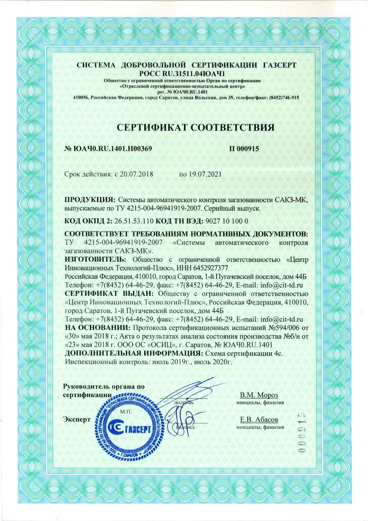 Сертификат ГАЗСЕРТ