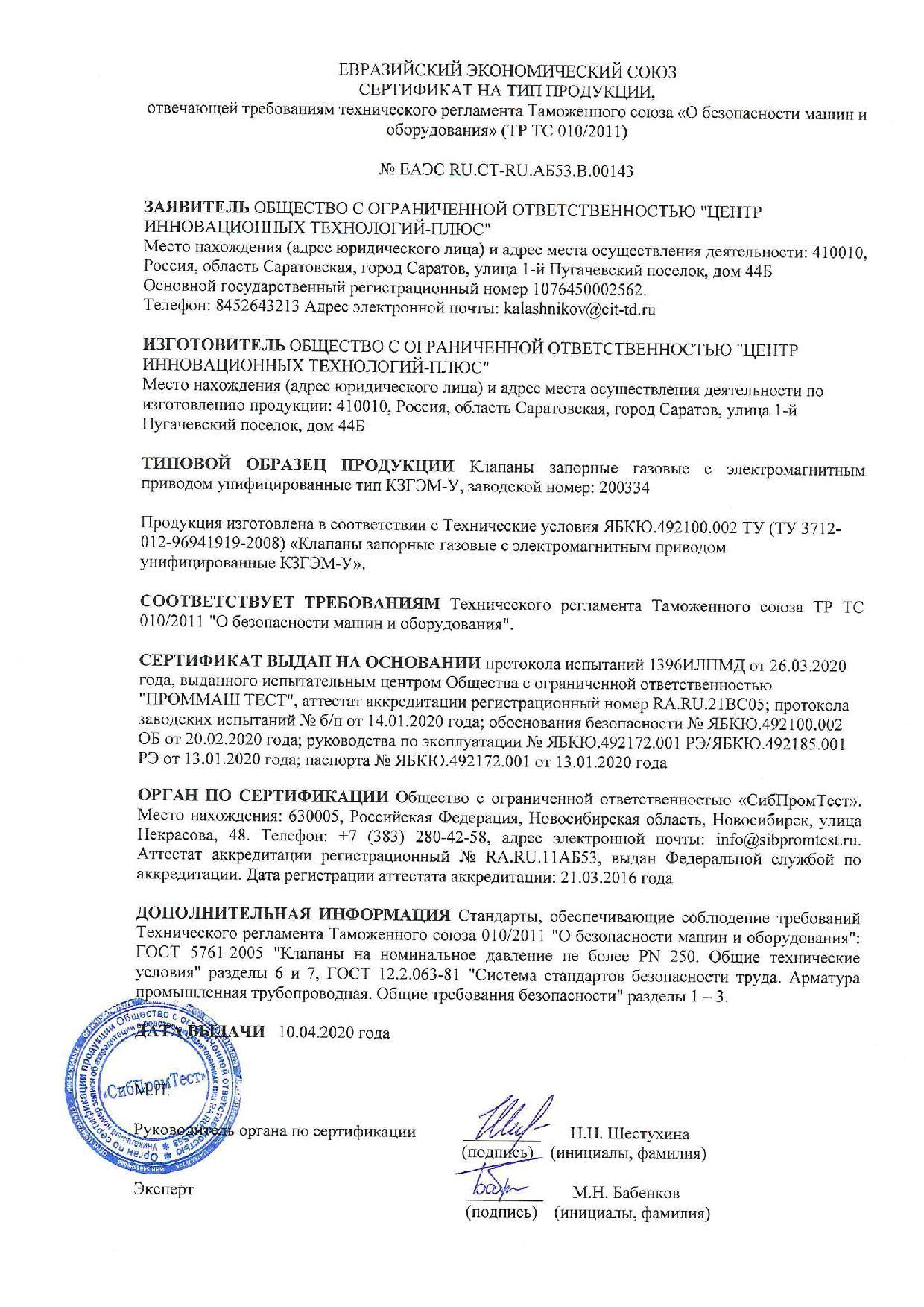 Сертификаты на тип продукции
