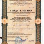 Международный салон «Комплексная безопасность-2016» в г. Ногинск