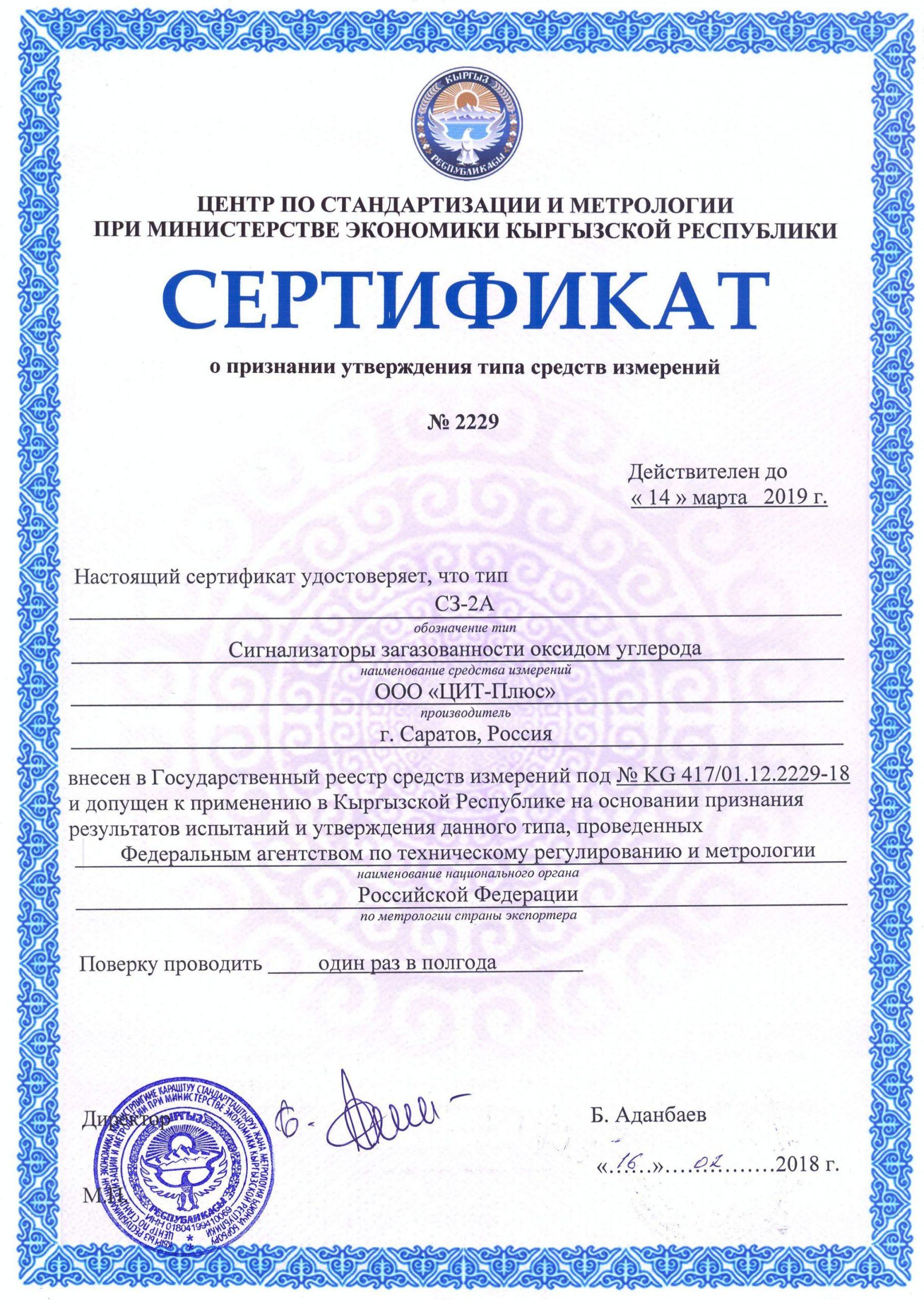 Сертификаты соответствия (Киргизская Республика)